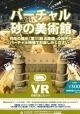 砂の美術館 VR