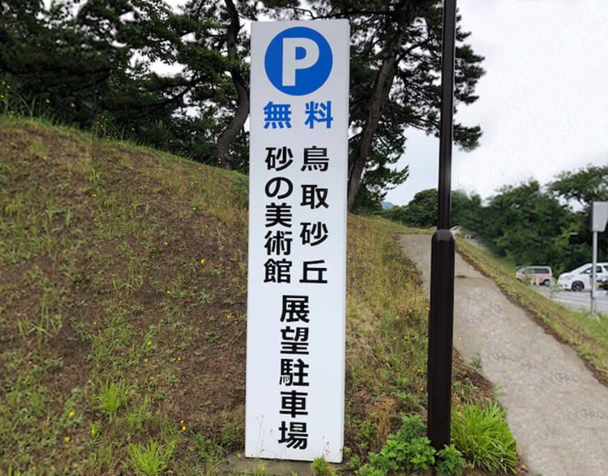 鳥取砂丘 展望駐車場 駐車場 案内看板