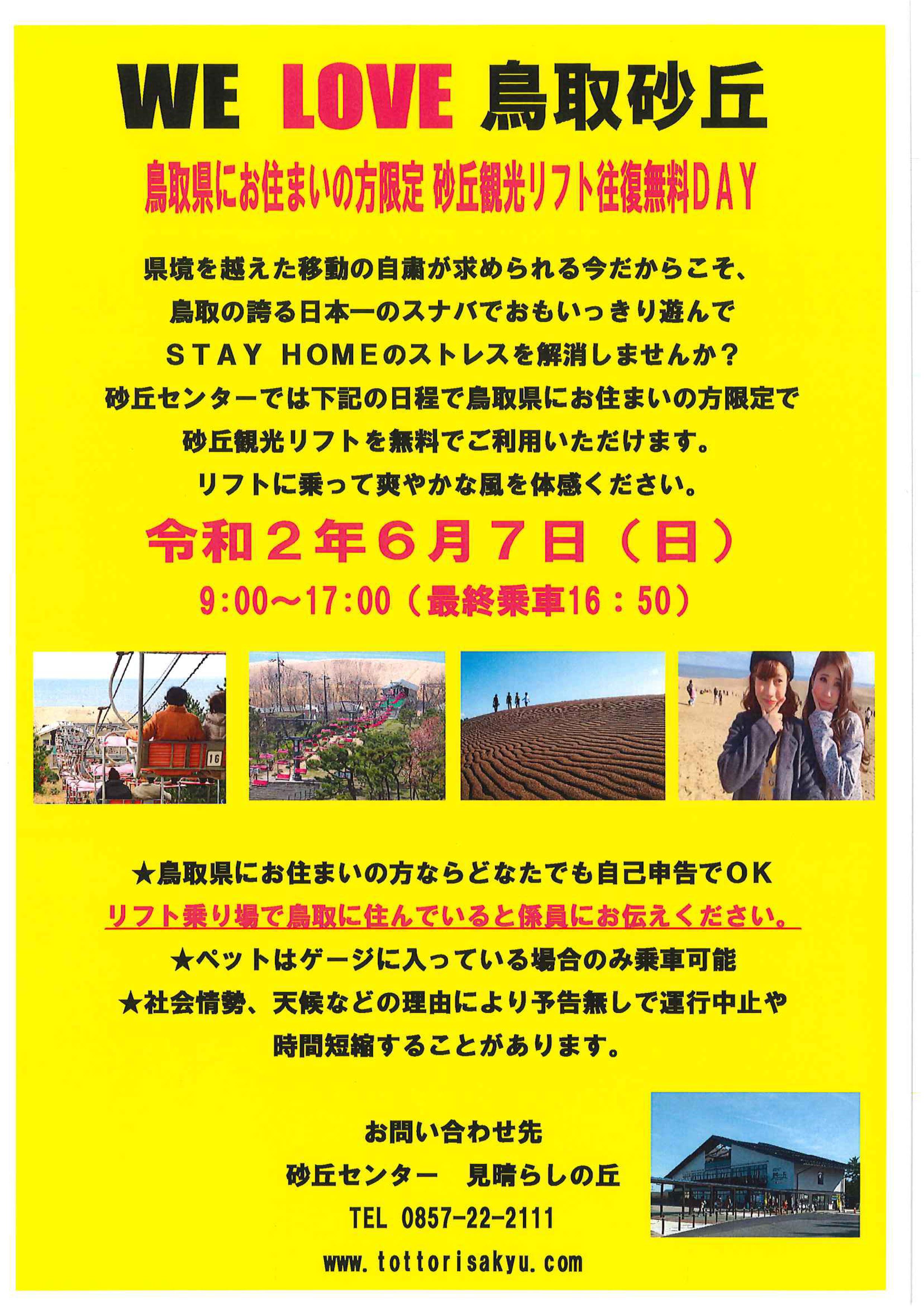 welove鳥取砂丘